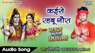 NEW BHOJPURI काँवर भजन 2017 - Kayese Ke Rahabu Gaura - Ranjeet Singh - Gaura Kareli Singarawa