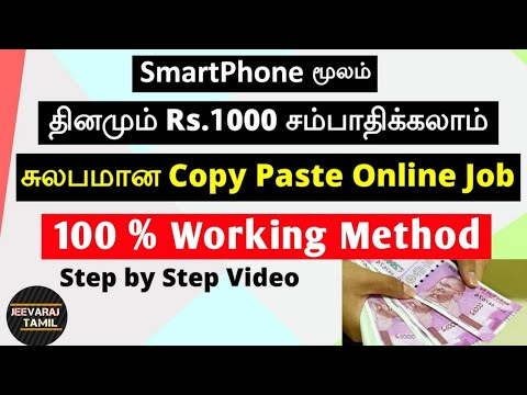Copy Paste Job Online TAMIL Without Investment | Earn Money Online Tamil | Online Jobs in Tamil