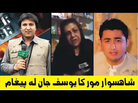 Pashto Singer Shahsawar Mother Message to Yousaf Jan (Insurance Loans Mortgage Attorney )
