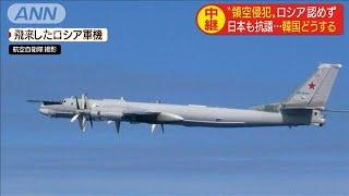 領空侵犯ロシア認めず 日本も抗議・・・韓国の反応は?(19/07/23)