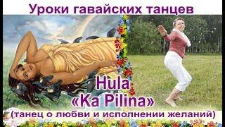Hula Ka Pilina - свадебный гавайский танец о любви. Обучающий видеоурок