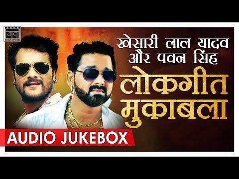 Khesari Lal Yadav और Pawan Singh लोकगीत मुकाबला | Bhojpuri Audio Songs 2017 | Nav Bhojpuri