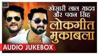 Gambar cover Khesari Lal Yadav और Pawan Singh लोकगीत मुकाबला   Bhojpuri Audio Songs 2017   Nav Bhojpuri