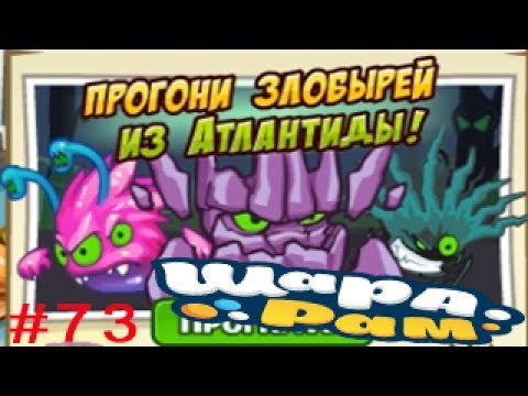 Смешарики Шарарам #73 Прогони ЗЛОБЫРЕЙ из Атлантиды! Детское видео Игровой мультик Let's play