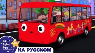 Детские песни | Детские мультики | автобус едет по снегу | ABCs 123s | Литл Бэйби Бам