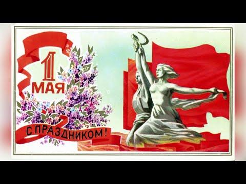 1 Мая! Назад в СССР!!!Для тех,кто помнит!!!