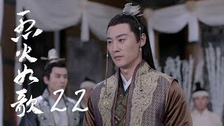 烈火如歌 | The Flame's Daughter 22(迪麗熱巴、周渝民、張彬彬等主演)