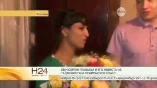 Сын Глазьева и его невеста собираются в ЗАГС
