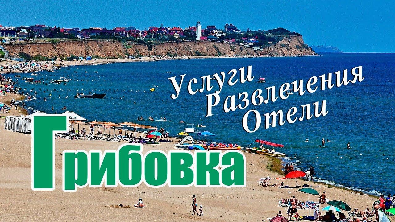 Курорт Грибовка - Отдых - Развлечения - Услуги - Базы и ...