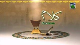 Kalam Aaj Ashk Meray Naat Sunain To Ajab Kya -  Qari Asad Raza Attari Al Madani