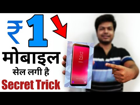 ₹1 Mobile | How To Get Free Mobile | ₹1 Product | Free Mobile | Mi Sale From Mobile |Tech Done