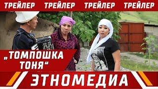 ТОМПОШКА ТОНЯ | Трейлер - 2018 | Режиссер - Ырыс Жоомартова