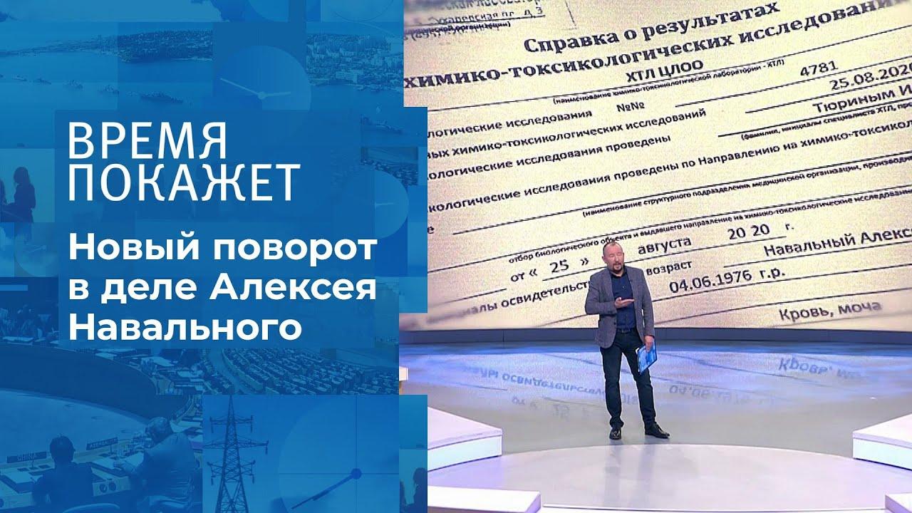 Расследование дела Алексея Навального. Время покажет. Фрагмент выпуска от 02.10.2020