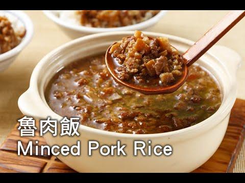 【楊桃美食網-3分鐘學做菜】魯肉飯 Minced Pork Rice