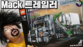 오랜만에 거대 레고!!! (개웃김ㅋㅋㅋㅋ) 꿀잼 [테크닉 Mack 트레일러] 42078 [ 꾹TV ]