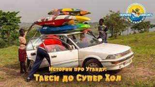 Истории про Уганду: Такси до Супер Хол