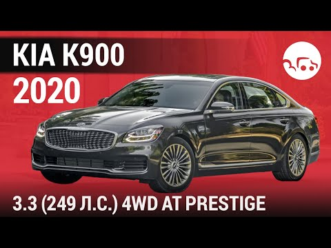Kia K900 2020 3.3 (249 л.с.) 4WD AT Prestige - видеообзор