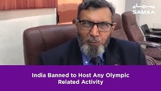 India Banned to Host Any Olympic Related Activity | SAMAA TV thumbnail
