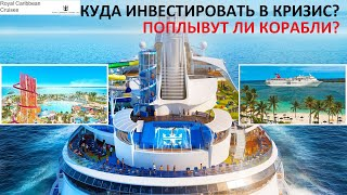 Куда инвестировать в кризис? Поплывут ли корабли? Инвестидея Royal Carribean Cruises!
