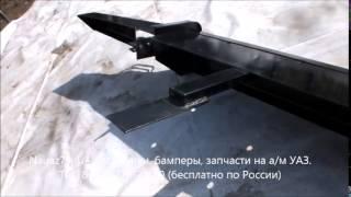"""Бампер силовой передний на УАЗ 452 """"Медведь"""""""