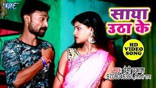 Premi Prakash, Shilpi Raj का सबसे हिट गाना 2019 - Saya Utha Ke - Bhojpuri Video Song