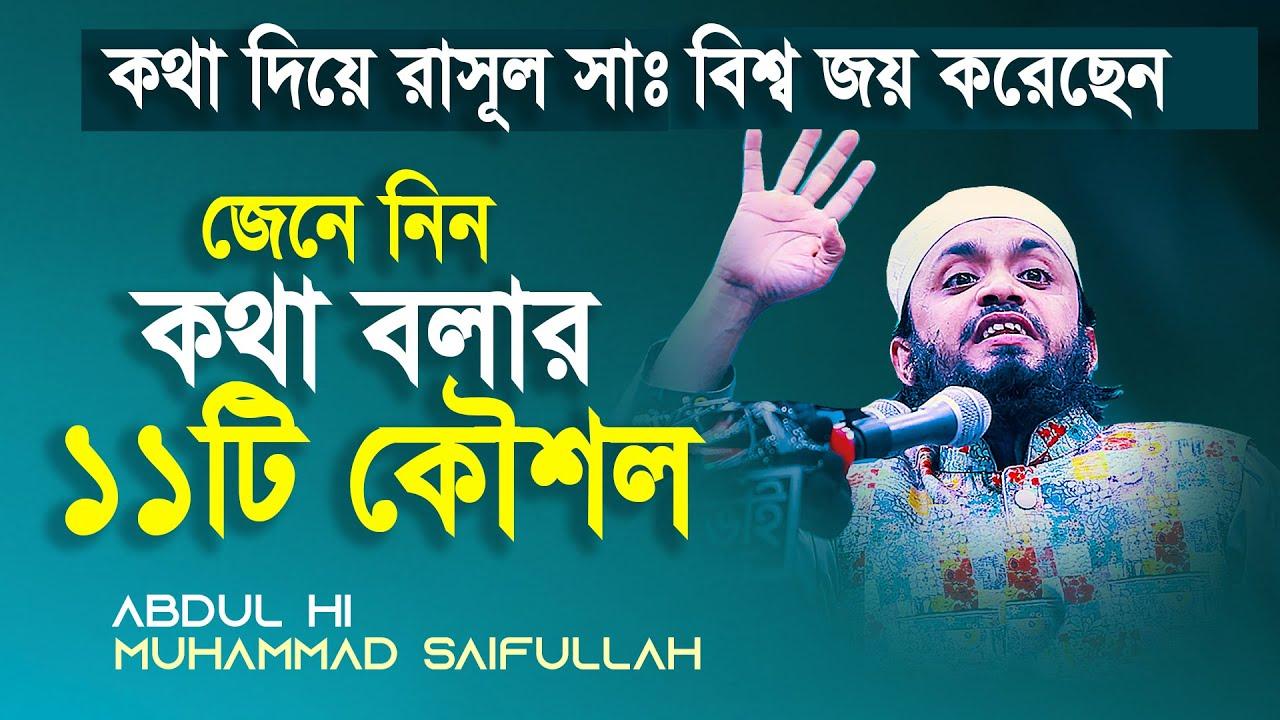 রাসূল সাঃ কথা দিয়ে বিশ্ব জয় করেছেন। জেনে নিন কথা বলার ১১টি কৌশল। Abdul Hi Muhammad Saifullah