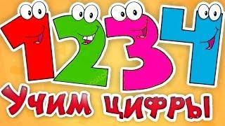 Учим цифры и геометрические фигуры в игре. РАЗВИВАЮЩИЕ МУЛЬТИКИ для МАЛЫШЕЙ! Мультик цифры и фигуры