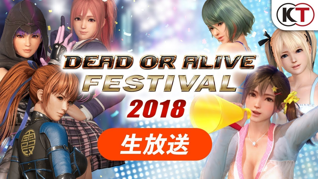 Doaシリーズファン感謝祭 Dead Or Alive Festival 2018 ステージ生放送 Youtube
