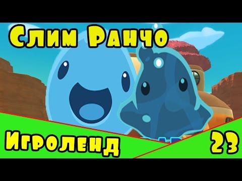 Игра для детей Веселая ферма слизней или Слим Ранчо - Slime Rancher [16] Серия