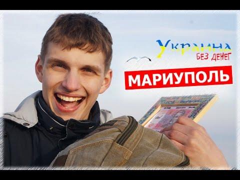 украина без денег