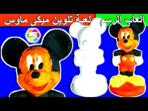 تلوين لعبة ميكى ماوس الجديدة العاب الرسم للاطفال بنات واولاد mickey mouse coloring toy set game