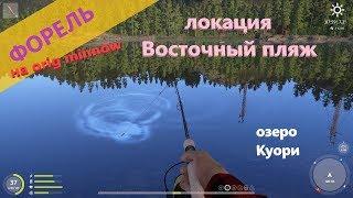 Русская рыбалка 4 озеро Куори Форель под скалой