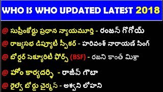 Latest Who is Who  Updated October 2018 || Usefull For All Competitive Exams