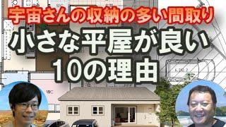 小さな平屋が良い10の理由 河波宇宙さんが建てる小さな平屋の間取り図 コンパクトに生きるということ Clean and healthy Japanese house design