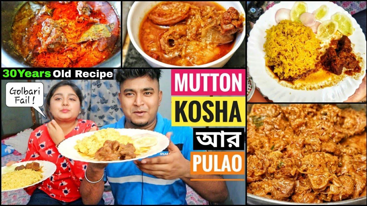 Mutton Kosha Bengali Style Recipe | Famous Mutton Kosha In Kolkata | গোলবাড়ি হার মানবে ??🔥