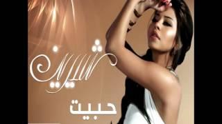 Shireen Abdul Wahab...Habeat | شيرين عبد الوهاب...حبيت