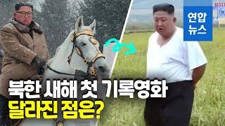 북한, 새해 첫 기록영화 공개…작년엔 백마 탄 김정은,…