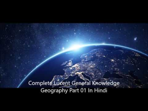 Complete Hindi Audio Lucent General Knowledge Geography Part 01