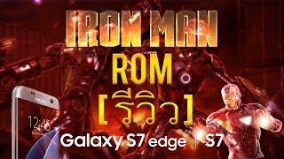 [รีวิว] IronMan Rom 1.2.0 บน Galaxy S7/S7 Edge (Android 7.1.1 Note 8 Port)