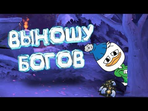 DOTA 2 - ВЫНОШУ БОГОВ thumbnail