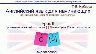 Английский язык для начинающих. Обучение чтению. Урок №9. Произношение английского звука [ɒ].