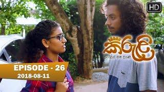 Kiruli | Episode 26 | 2018-08-11 Thumbnail