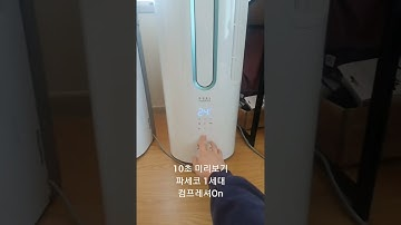 파세코 창문형에어컨3세대 소음종결(비교영상)