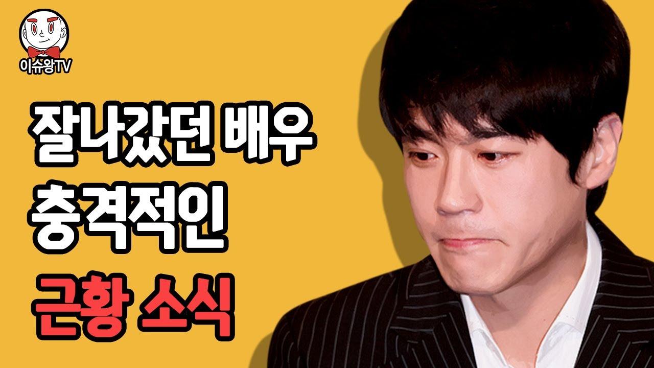 잘나갔던 배우의 놀라운 근황 소식 [이슈왕]
