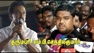 தருமபுரி எம்.பி.செந்தில்குமார் பேட்டி ...DMK DHARMAPURI MP DNV S.SenthilKumar Pressmeet  |STV