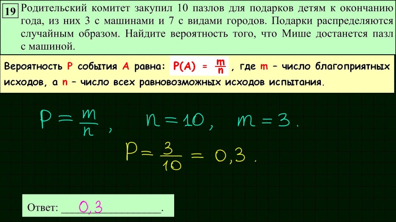 Задачи на теорию вероятности и решения шпаргалка решение задачи паччиоли