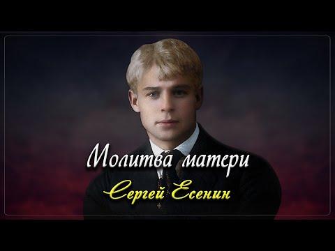 Молитва матери - Сергей Есенин
