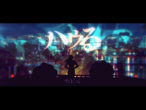 空白ごっこ - ハウる(Music Video)