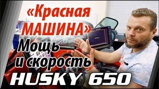 """""""Красная машина"""". Мощный HUSKY 650 СуперФиш NorthSilver. Обзор со всех сторон алюминиевой лодки."""