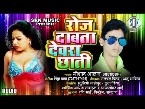 Roj Dabata Devra Chhati | Naushad Alam | Bhojpuri Hit Song